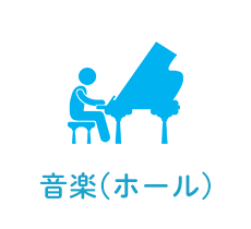 音楽(ホール)