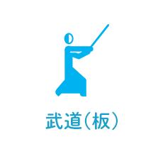 武道(板)