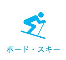 ボード・スキー