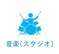音楽(スタジオ)